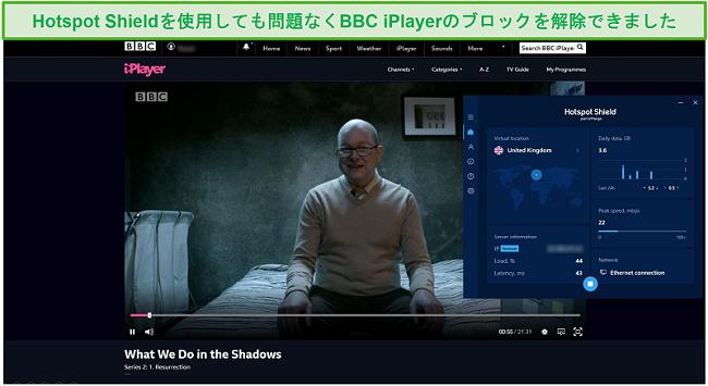BBCiPlayerのシャドウで行うことのブロックを解除するHotspotShieldのスクリーンショット。