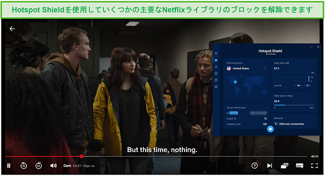 Netflixのブロックを解除して、DarkをストリーミングするHotspot Shieldのスクリーンショット