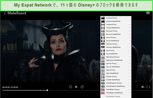 Disney + USのブロックを解除するMyExpatNetworkのスクリーンショット