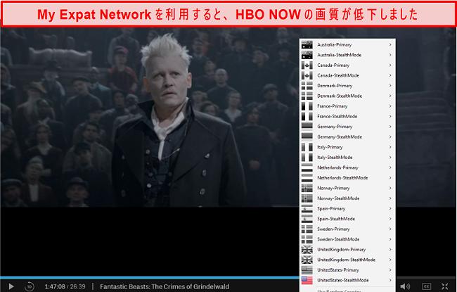 My ExpatNetworkがHBONOWのブロックを解除するスクリーンショット
