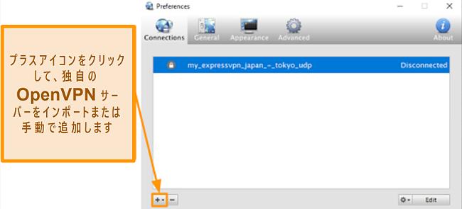 OpenVPNサーバーを追加する方法を示すViscosityアプリのスクリーンショット