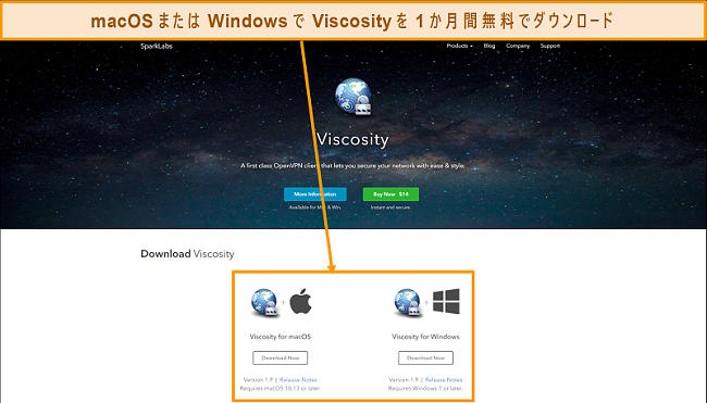 ViscosityWebサイトからのViscosityダウンロードページのスクリーンショット