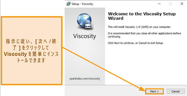 アプリをインストールするための粘度設定ウィザードのスクリーンショット