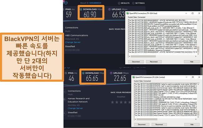 미국의 BlackVPN 서버에 연결된 상태에서 2 개의 속도 테스트 스크린 샷