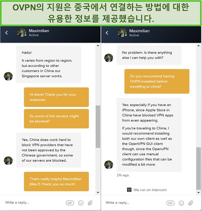 서버가 중국에서 작동하는지 여부에 대한 OVPN과의 실시간 채팅 스크린 샷