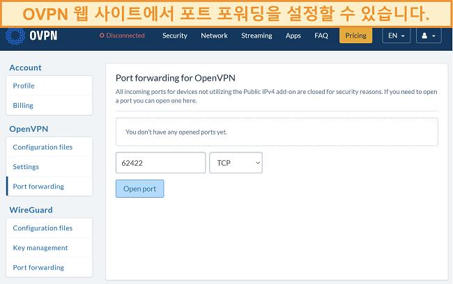 OVPN의 포트 포워딩 옵션 스크린 샷