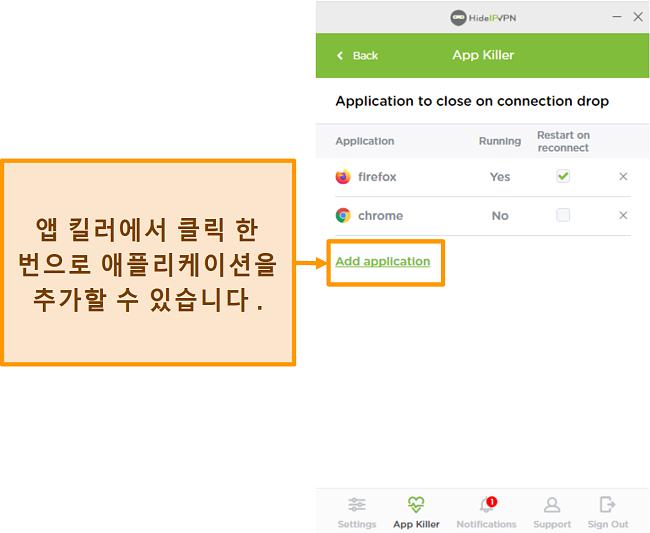 HideIPVPN Application Killer의 스크린 샷.