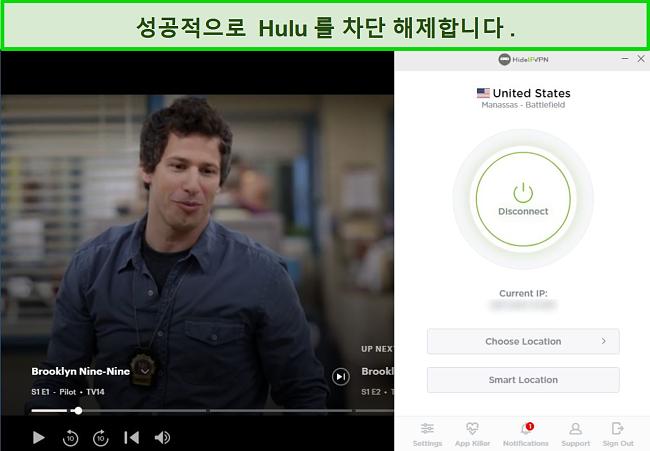 HideIPVPN이 Hulu 차단을 해제하고 Brooklyn Nine-Nine을 스트리밍하는 스크린 샷.