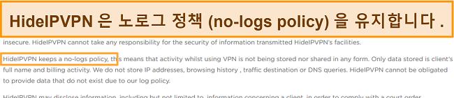 HideIPVPN의 무 로그 정책 스크린 샷.