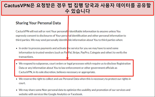 CactusVPN이 귀하의 데이터를 양도 할 것이라는 것을 보여주는 CactusVPN의 개인 정보 보호 정책 스크린 샷