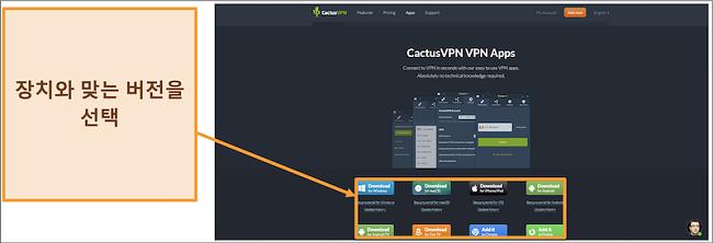 웹 사이트에서 원하는 CactusVPN 버전을 다운로드 할 수있는 위치를 보여주는 스크린 샷