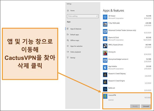 앱 및 기능 메뉴에서 CactusVPN 제거 프로세스를 시작하는 방법을 보여주는 스크린 샷