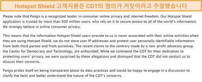 Hotspot Shield의 데이터 수집 관행에 대해 FTC에 불만을 제기하는 CDT와 관련된 2017 년 사건에 대해 질문했을 때 Hotspot Shield의 이메일 답장 스크린 샷.