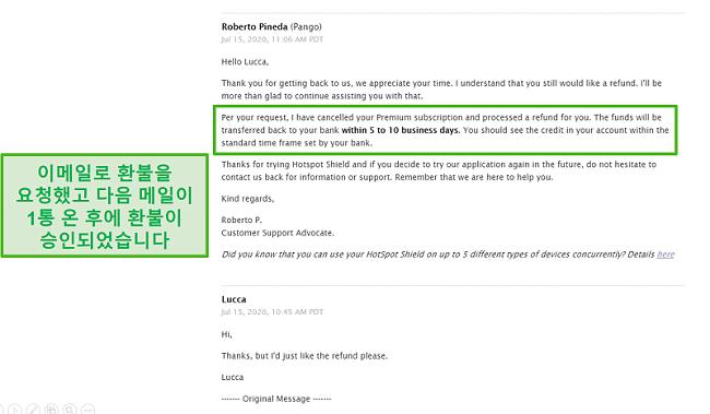 Hotspot Shield 지원팀과의 이메일 대화의 스크린 샷으로 환불이 승인됩니다.