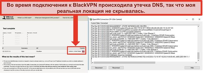 Снимок экрана с неудачным тестом на утечку DNS, когда BlackVPN подключен к серверу в США.