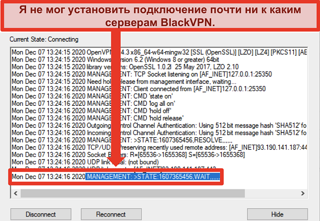 Снимок экрана, на котором BlackVPN пытается подключиться к серверу через клиент OpenVPN.