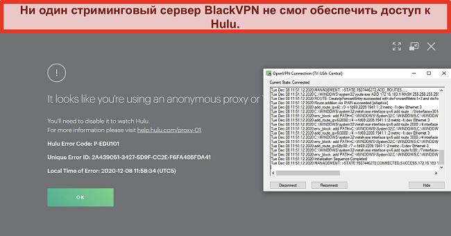 Снимок экрана с ошибкой IP-адреса прокси Hulu при подключении BlackVPN через OpenVPN