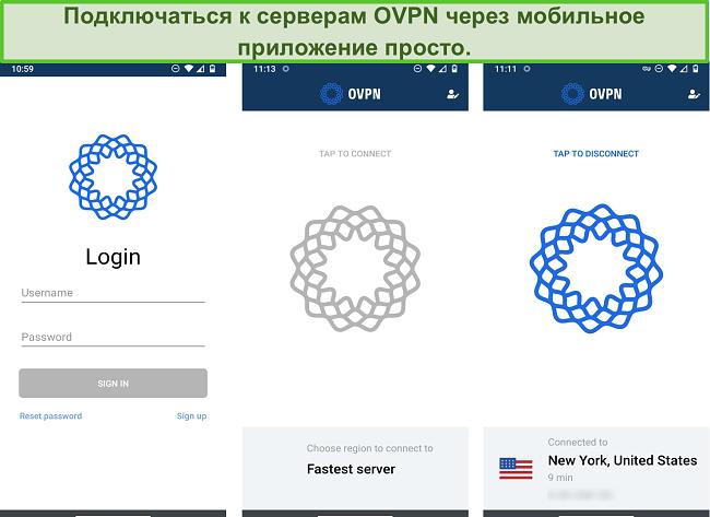 Скриншот процесса входа в OVPN на мобильном устройстве