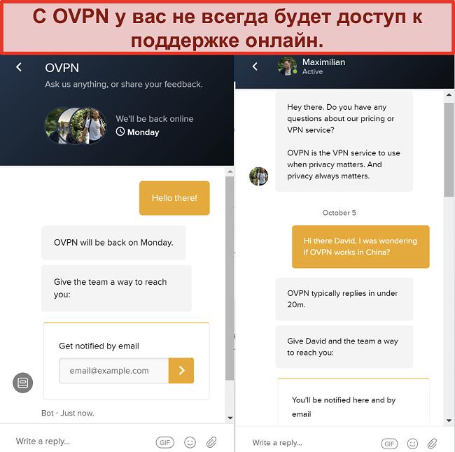 Снимок экрана с ограниченной поддержкой живого чата для OVPN