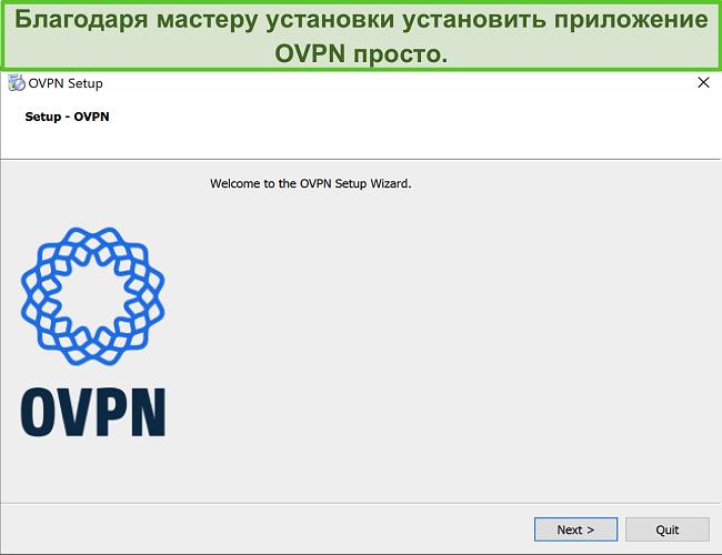 Снимок экрана мастера настройки OVPN