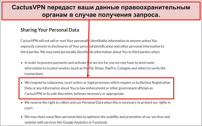 Снимок экрана с политикой конфиденциальности CactusVPN, который показывает, что они передадут ваши данные