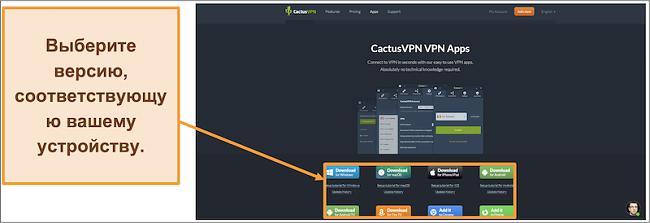 Снимок экрана, показывающий, где скачать нужную версию CactusVPN с его веб-сайта
