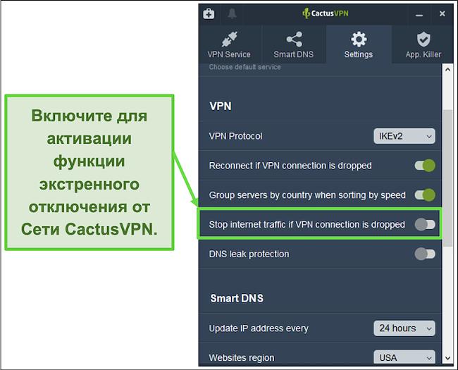 Снимок экрана, показывающий, как вручную активировать переключатель отключения CactusVPN