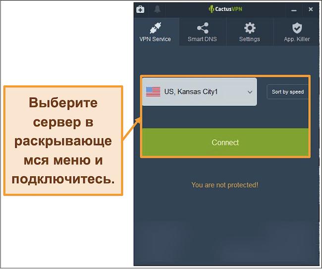 Снимок экрана интерфейса CactusVPN с раскрывающимся меню выбора сервера