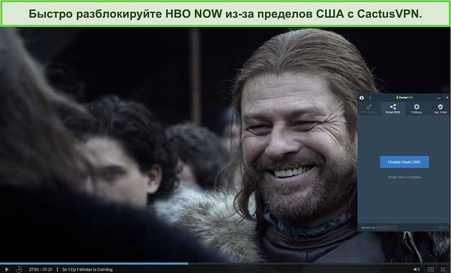 Скриншот Игры престолов, успешно транслируемой на HBO NOW с подключенным CactusVPN