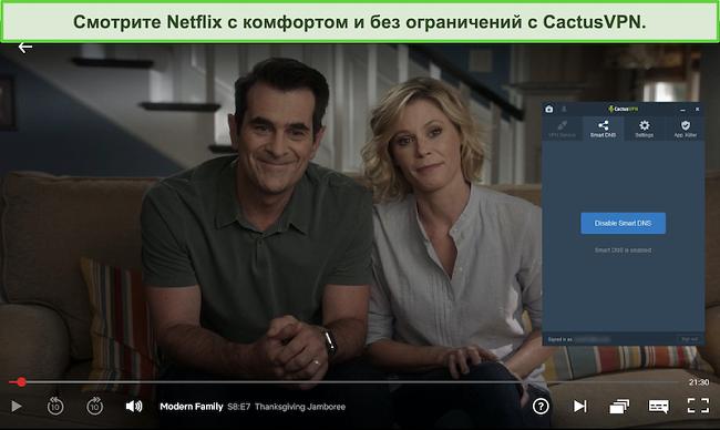 Снимок экрана Modern Family, успешно транслирующего на Netflix с подключенным CactusVPN