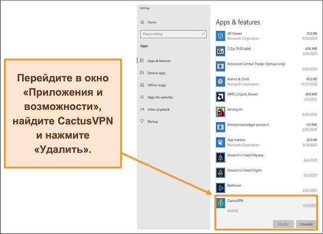 Снимок экрана, показывающий, как начать процесс удаления CactusVPN из меню «Приложения и функции».