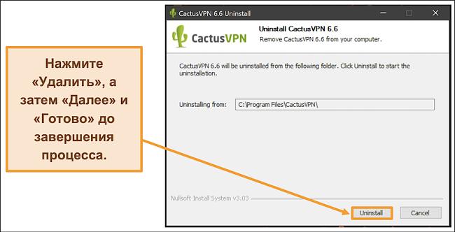 Снимок экрана, показывающий, как завершить удаление CactusVPN с помощью мастера удаления