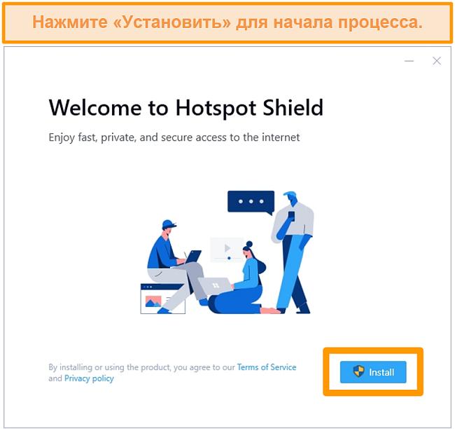 Снимок экрана установщика Hotspot Shield в Windows.