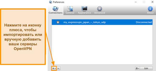 Снимок экрана приложения Visacity, показывающий, как добавить серверы OpenVPN
