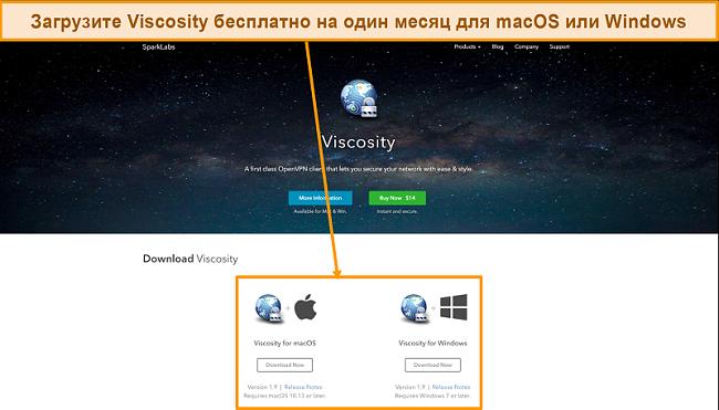 Снимок экрана страницы загрузки вязкости с веб-сайта вязкости