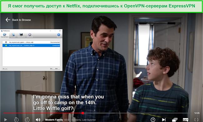 Снимок экрана Netflix, транслируемого с помощью Visidity VPN через серверы OpenVPN ExpressVPN