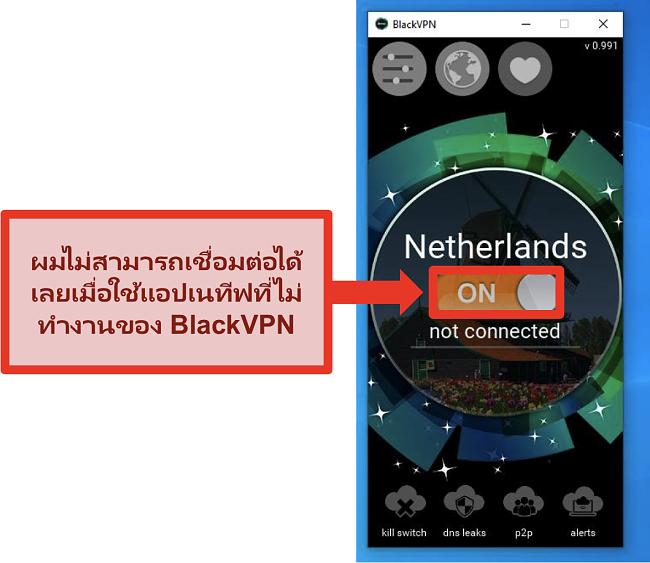 ภาพหน้าจอของไคลเอนต์ Windows ของ BlackVPN ไม่ได้เชื่อมต่อแม้ว่าจะเปิดอยู่