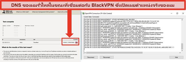 ภาพหน้าจอของการทดสอบการรั่วไหลของ DNS ที่ล้มเหลวในขณะที่ BlackVPN เชื่อมต่อกับเซิร์ฟเวอร์ในสหรัฐอเมริกา