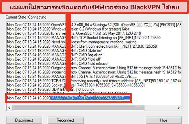 ภาพหน้าจอของ BlackVPN พยายามเชื่อมต่อกับเซิร์ฟเวอร์ผ่านไคลเอนต์ OpenVPN