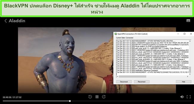 สกรีนช็อตของ Aladdin บน Disney + ในขณะที่ BlackVPN เชื่อมต่อกับเซิร์ฟเวอร์สตรีมมิ่งกลางของสหรัฐอเมริกาผ่านไคลเอนต์ OpenVPN