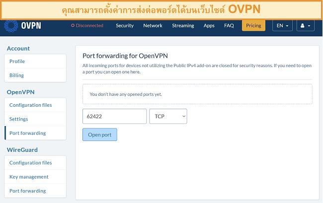 ภาพหน้าจอของตัวเลือกการส่งต่อพอร์ตบน OVPN