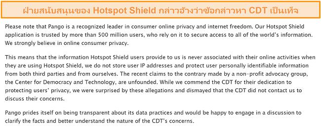 ภาพหน้าจอของการตอบกลับอีเมลของ Hotspot Shield เมื่อถูกถามเกี่ยวกับเหตุการณ์ในปี 2017 ที่เกี่ยวข้องกับการที่ CDT ยื่นเรื่องร้องเรียนไปยัง FTC เกี่ยวกับแนวทางปฏิบัติในการรวบรวมข้อมูลของ Hotspot Shield