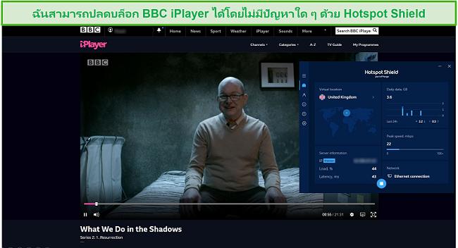 ภาพหน้าจอของ Hotspot Shield ปลดบล็อกสิ่งที่เราทำในเงามืดบน BBC iPlayer