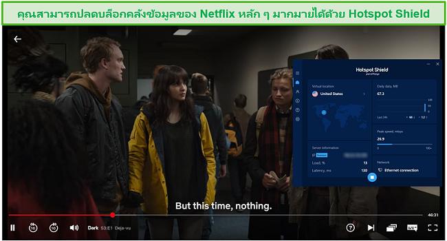ภาพหน้าจอของ Hotspot Shield ที่ปลดบล็อก Netflix และสตรีม Dark