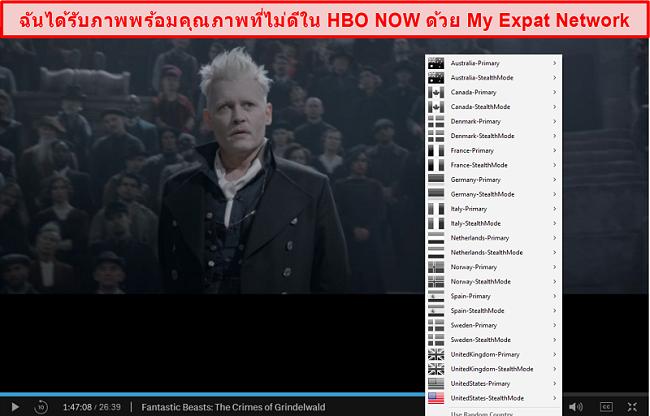 สกรีนช็อตของ My Expat Network ที่กำลังปลดบล็อก HBO ทันที