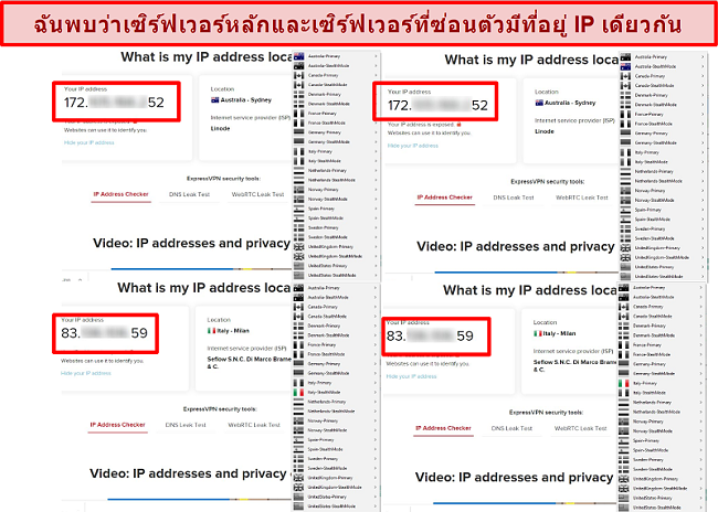 ภาพหน้าจอของเซิร์ฟเวอร์หลักและเซิร์ฟเวอร์ Stealth ของ My Expat Network ที่ให้ที่อยู่ IP เดียวกัน