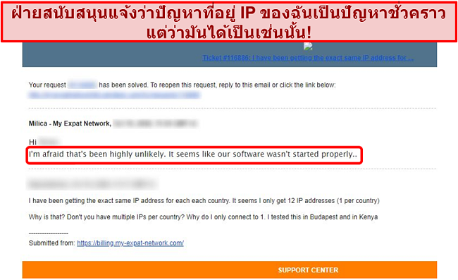 ภาพหน้าจอของการตอบกลับอีเมล My Expat Network ให้คำอธิบายเกี่ยวกับปัญหาที่อยู่ IP