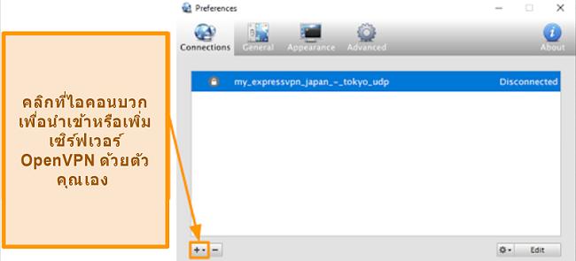 ภาพหน้าจอของแอป Viscosity แสดงวิธีการเพิ่มเซิร์ฟเวอร์ OpenVPN