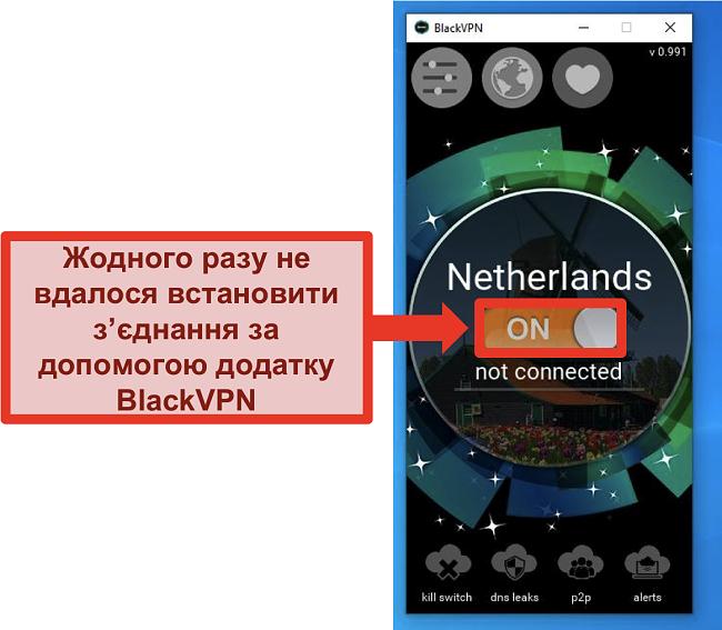 Знімок екрана клієнта Windows BlackVPN не підключається, незважаючи на те, що його ввімкнено