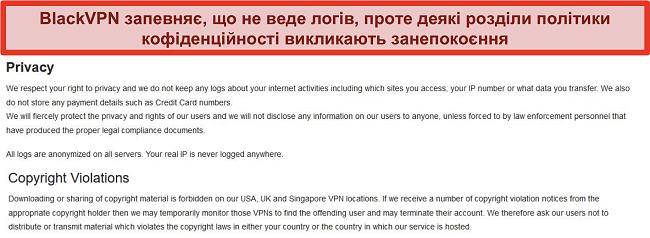 Знімок екрана розділів Положення конфіденційності та авторських прав Умов використання BlackVPN